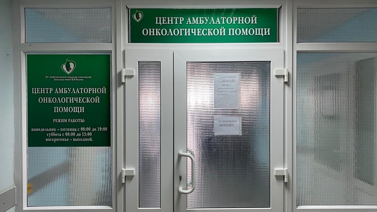 В Нефтеюгансе открылся центр амбулаторной онкологической помощи