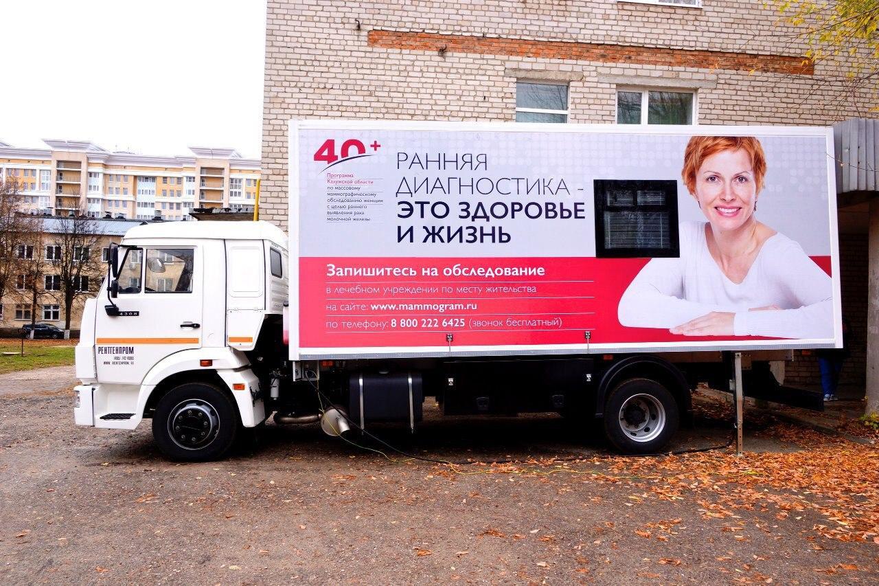 В Калужской области восстановили бесплатную маммографию