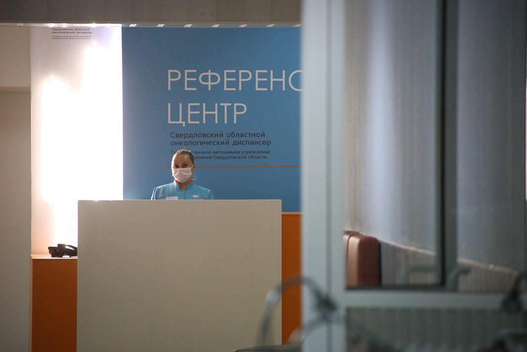В Екатеринбурге обсудили современные подходы по оказанию онкологической помощи пациентам
