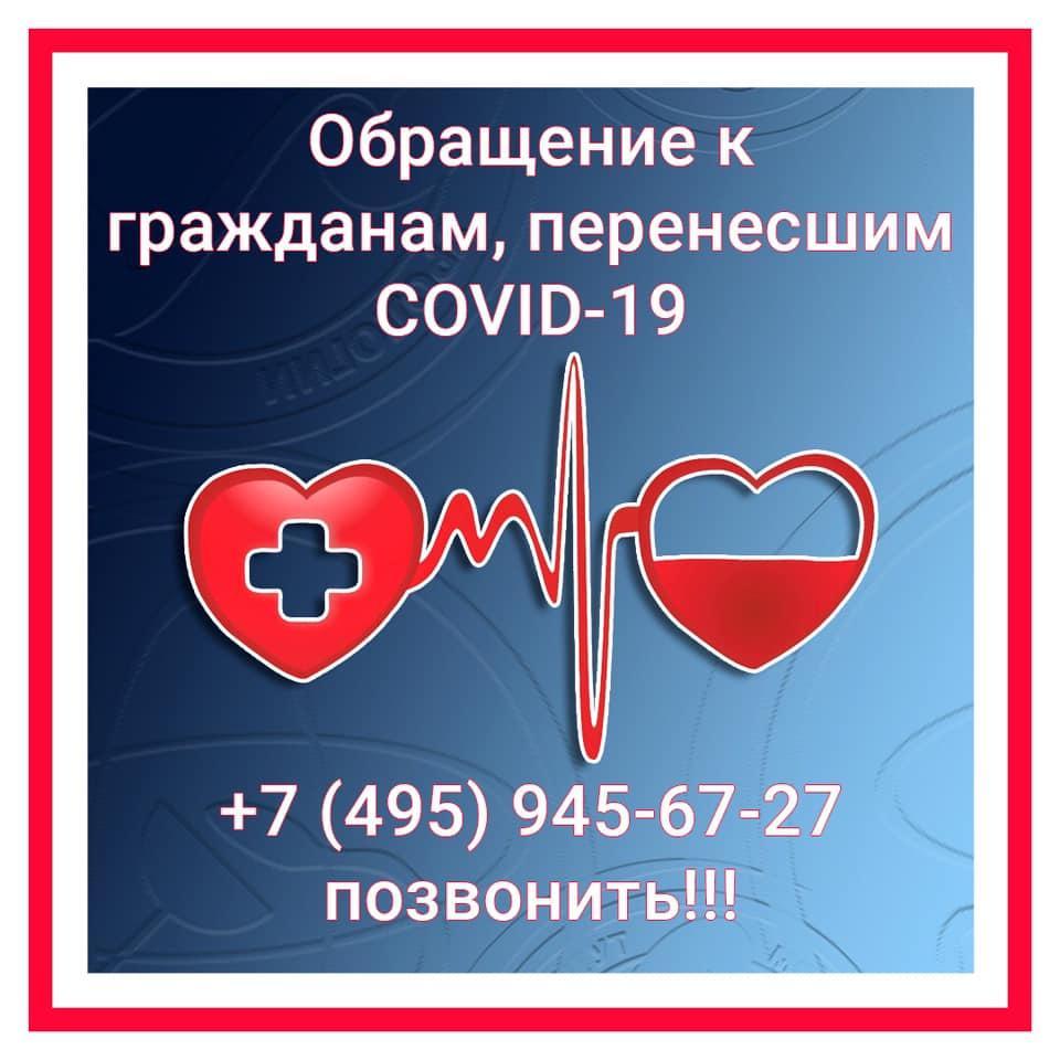 Обращение к гражданам, перенесшим COVID-19