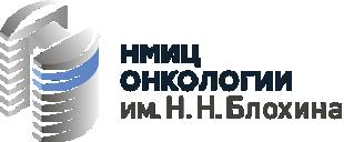 НМИЦ онкологии им. Н.Н. Блохина