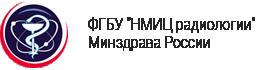 """ФГБУ """"НМИЦ радиологии"""" Минздрава России"""